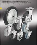 Колеса и ролики со стандартной цельнолитой резиновой шиной и резиновым контактным слоем